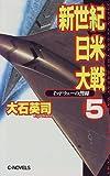 新世紀日米大戦〈5〉ミッドウェーの警鐘 (C・NOVELS)