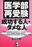 医学部再受験・成功する人・ダメな人 (Yell books)