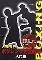 ボクシング完全教則 入門篇 [DVD]