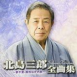 北島三郎全曲集 〜夢千里・風雪ながれ旅〜