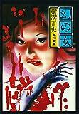 幻の女 (1977年) (角川文庫)