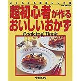 超初心者が作るおいしいおかず―よくわかる簡単レシピ集 (別冊主婦と生活―Cooking book)
