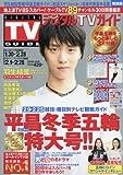 デジタルTVガイド関西版 2018年 03 月号 [雑誌]