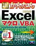 今すぐ使えるかんたん Excelマクロ&VBA 〔Excel 2013/2010/2007/2003対応版〕