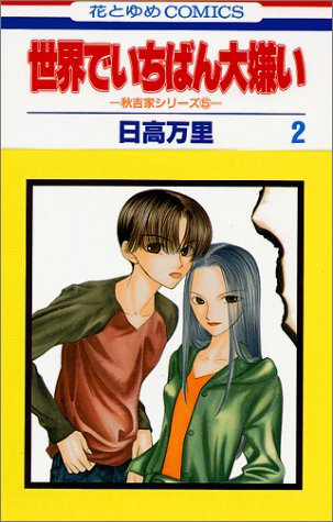 世界でいちばん大嫌い (2) (花とゆめCOMICS―秋吉家シリーズ)の詳細を見る
