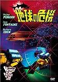 地球の危機 [DVD]