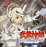 武装神姫 バトルマスターズ オリジナルサウンドトラック