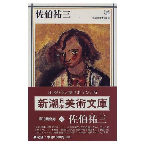 佐伯祐三 (新潮日本美術文庫)