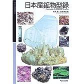 日本産鉱物型録 (国立科学博物館叢書)