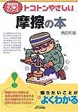 トコトンやさしい摩擦の本 (B&Tブックス―今日からモノ知りシリーズ)