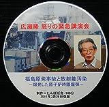 広瀬隆「福島原発事故と放射能汚染」 [DVD]