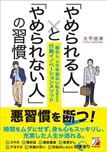 「やめられる人」と「やめられない人」の習慣 (ASUKA BUSINESS)