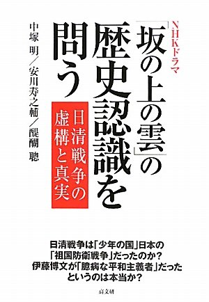 NHKドラマ「坂の上の雲」の歴史認識を問う―日清戦争の虚構と真実の詳細を見る