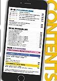 アイドルとヲタク大研究読本 ♯拡散希望 【ヲタククエストすごろくポスター付き】