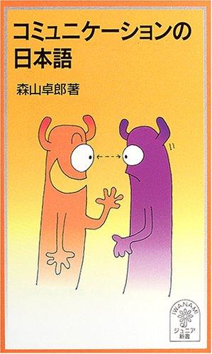 コミュニケーションの日本語 (岩波ジュニア新書)の詳細を見る