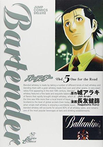 バーテンダー (Vol.5) (ジャンプ・コミックスデラックス)
