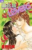 進化系LOVERS(3) (フラワーコミックス)