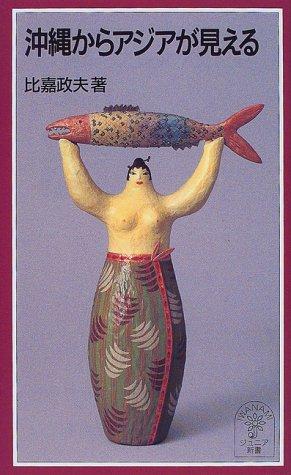 沖縄からアジアが見える (岩波ジュニア新書)の詳細を見る