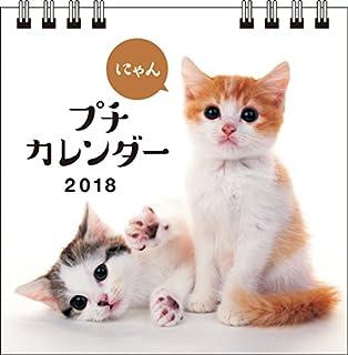 2018 にゃん プチカレンダー ([カレンダー])