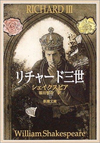 リチャード三世 (新潮文庫)