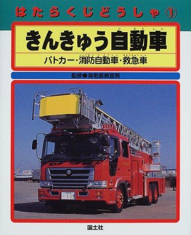 はたらくじどうしゃ〈1〉きんきゅう自動車―パトカー・消防自動車・救急車の詳細を見る