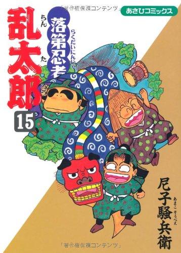 落第忍者乱太郎 (15) (あさひコミックス)の詳細を見る