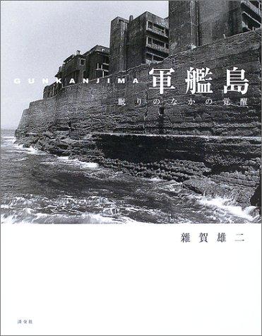 軍艦島—眠りのなかの覚醒