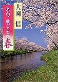 名句 歌ごよみ「春」 (角川文庫)