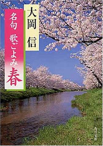 名句 歌ごよみ「春」 (角川文庫)の詳細を見る