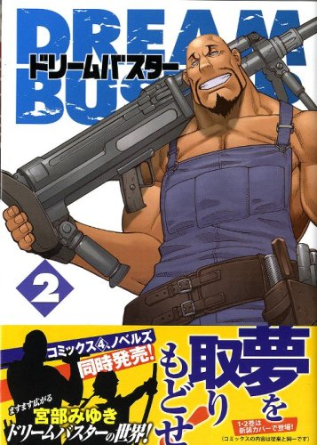 ドリームバスター (2) (リュウコミックス)の詳細を見る