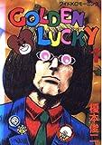 ゴールデンラッキー (1) (ワイドKCモーニング (95))
