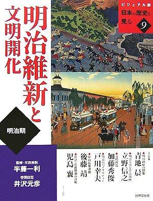 明治維新と文明開化 (ビジュアル版 日本の歴史を見る)