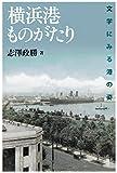 横浜港ものがたり: 文学にみる港の姿