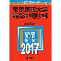 東京家政大学・東京家政大学短期大学部 (2017年版大学入試シリーズ)