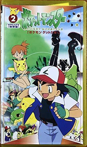 ポケットモンスター 2巻 [VHS]