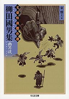 柳田國男集 幽冥談―文豪怪談傑作選 (ちくま文庫)