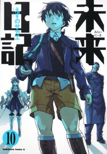 未来日記 (10) (角川コミックス・エース 129-15)の詳細を見る