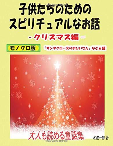 子供たちのためのスピリチュアルなお話 モノクロ版: クリスマス編 (MyISBN - デザインエッグ社)