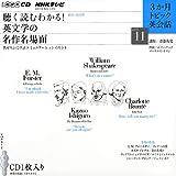 NHKテレビ3か月トピック英会話 2010 11—聴く読むわかる!英文学の名作名場面 (NHK CD)