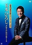戦後70年史を歌うプレミアステージ!!五木ひろし メモリアルコンサート[DVD]