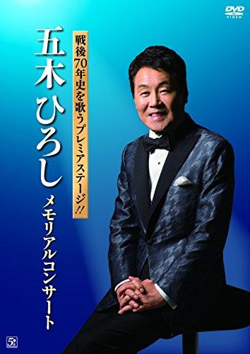 戦後70年史を歌うプレミアステージ!!五木ひろし メモリアル...