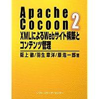 Apache Cocoon 2 XMLによるWebサイト構築とコンテンツ管理