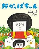 「おかっぱちゃん」販売ページヘ