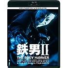 SHINYA TSUKAMOTO Blu-ray  SOLID  COLLECTION 「鉄男II THE BODY HAMMER」 ニューHDマスター