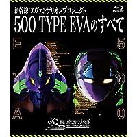 新幹線:エヴァンゲリオンプロジェクト500 TYPE EVAのすべて