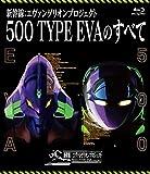 新幹線:エヴァンゲリオンプロジェクト500 TYPE EVAのすべて[Blu-ray/ブルーレイ]