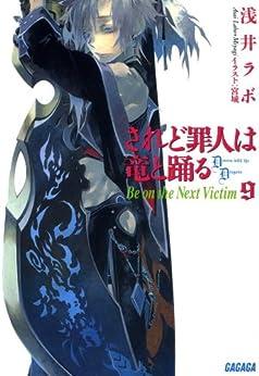 [浅井ラボ] されど罪人は竜と踊る 第01-09巻