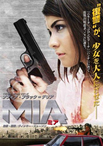 MIA-ミア-[DVD]の詳細を見る