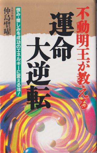 不動明王が教える運命大逆転―恨み・憎しみを成功のエネルギーに変える法! (Rakuda books)