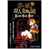 ホビーベース 赤い扉と殺人鬼の鍵 BLACK MAZE DEEP (2-6人用 10分 10才以上向け) ボードゲーム